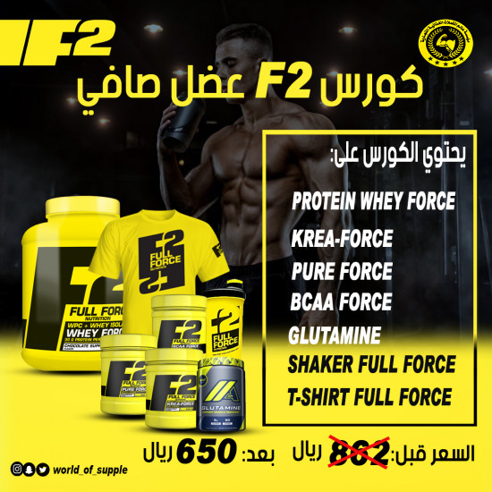 (full force Package (whey force